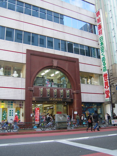 Sekaido Stationery Store Sekaido 世界堂 Is One Of The