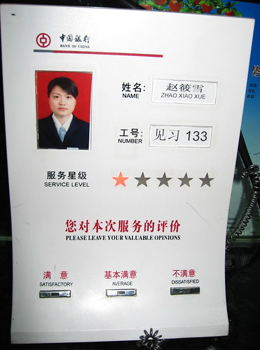 Bank of China customer service feedback system | by focajonathan
