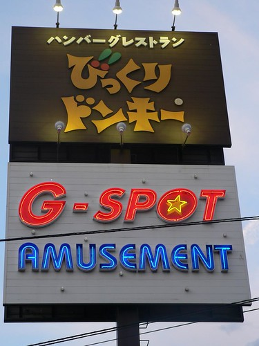 G-spot amusement | by ghismo