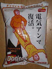 AGD Doritos Bag | by Ron Blaschke