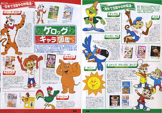Japanese Magazine w/ Kellogg's Article | by grickily