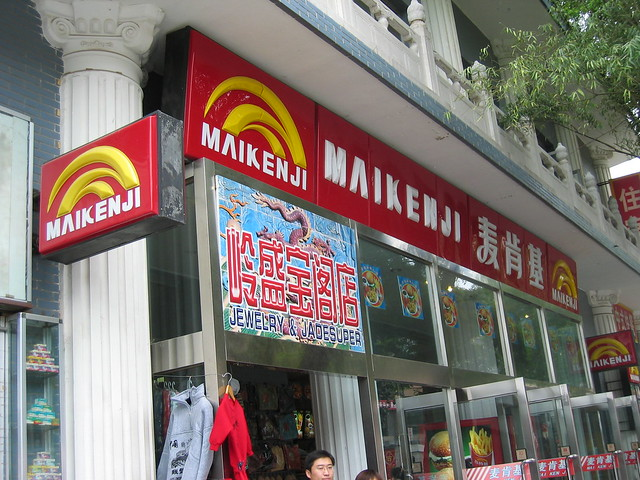 Fake Chinese Fast Food Restiraunt