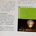 """My photo on """"野趣生活家"""" Magazine"""
