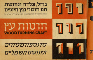 """Artistic Hebrew Type"" p11 