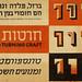"""Artistic Hebrew Type"" p11"