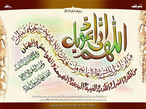 Images of Ya Allah Wallpaper Urdu - industrious info