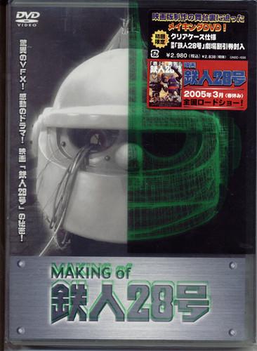 making of ironman 28go dvd live action movie toho