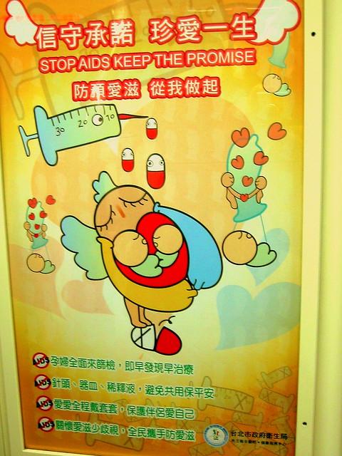 hiv prevention posterHiv Prevention Poster