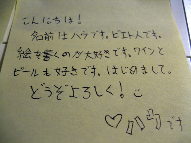 Write my name in japanese writing