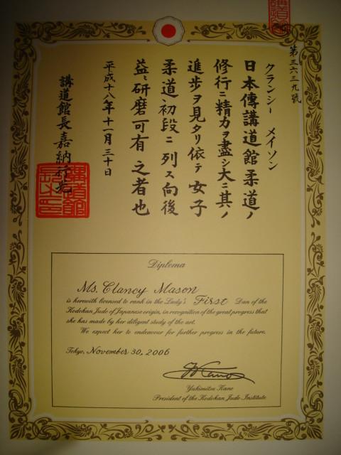 Judo Shodan Diploma | Yeay! Picked it up today from the Kodo