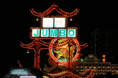 signs for jumbo floating restaurant | by jimw