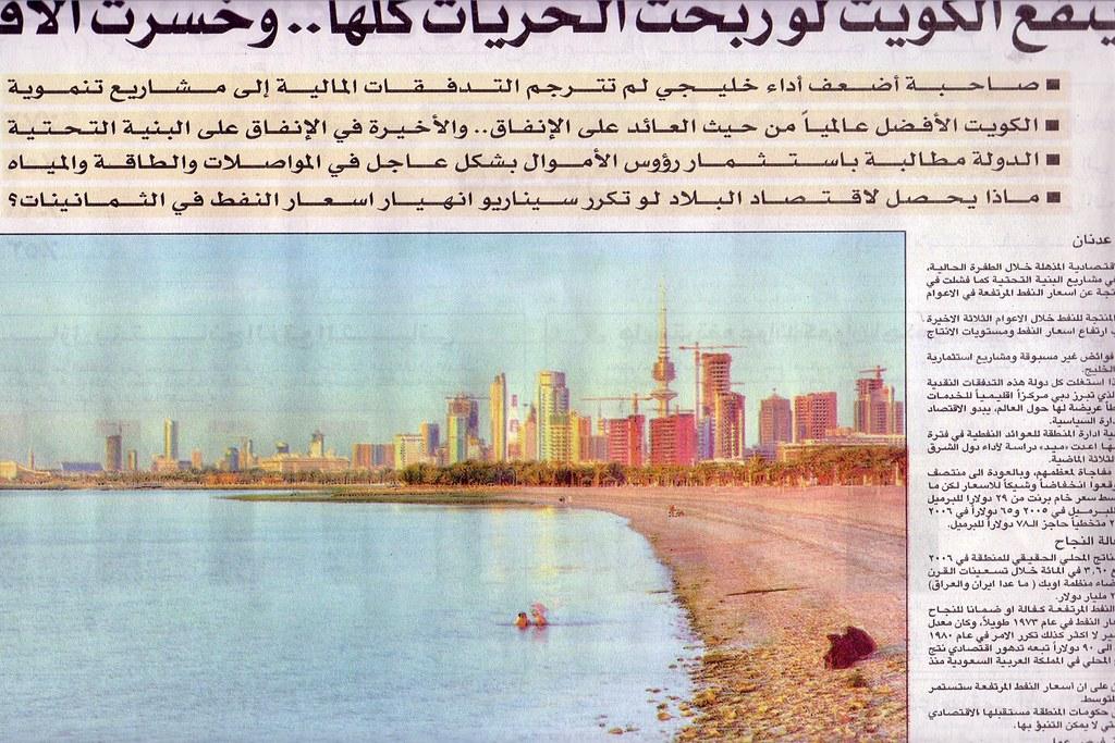 Kuwait Time News - Arab Times News - play.google.com