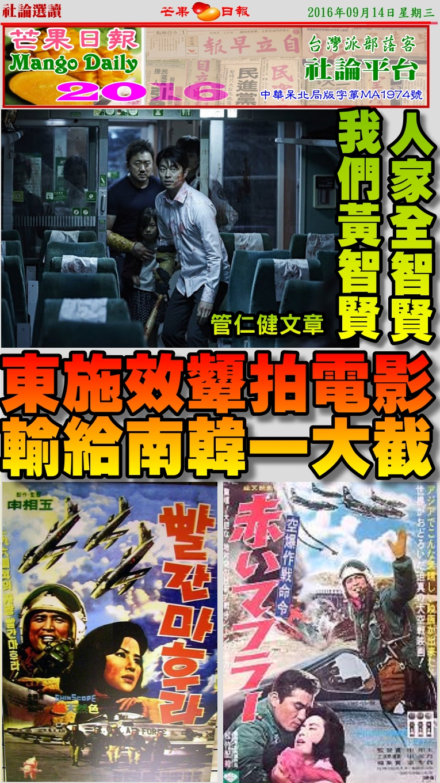 160914芒果日報--社論選讀--東施效顰拍電影,輸給南韓一大截