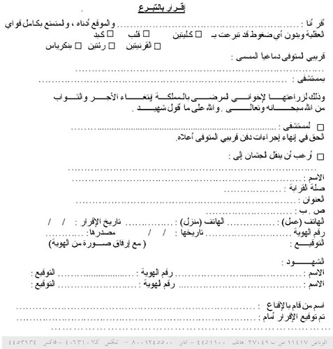consent form specimen arabic | For your information, with