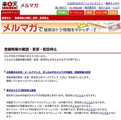 stop_rakuten_news.jpg | by @ayn