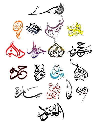 Creative calligraphy logos by bin yari