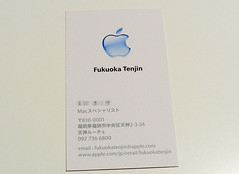 Apple store business card hetima flickr apple store business card by hetima colourmoves