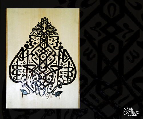 Calligraphy .. by arabic font | Calligraphy .. by arabic fon ...