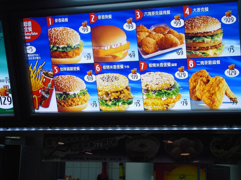 mcdonalds menu numbers