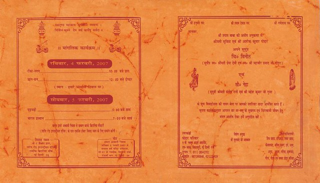 Hindi Wedding Invitation: Indian Wedding Invitation 2