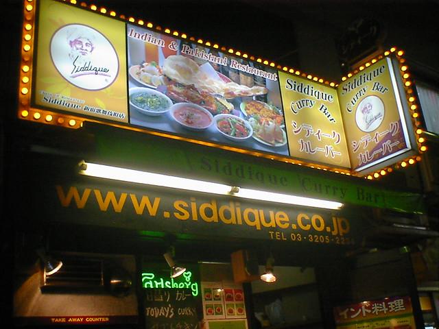 Tokyo Fast Food Ayden Nc