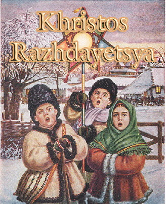 Ukrainian christmas for those of you that celebrate the gr