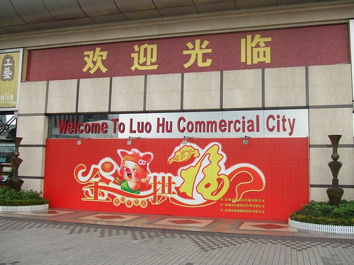 how to get to luohu commercial city