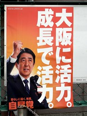 Shinzo Abe | by ghismo