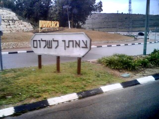 Go in Peace sign upon leaving Ramat Beit Shemesh | by Ron Coleman