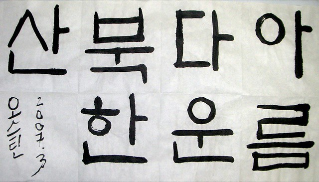 Korean Calligraphy Flickr