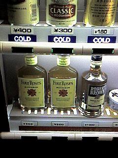 whisky vending machine cameraphone miyajima hiroshima ke flickr
