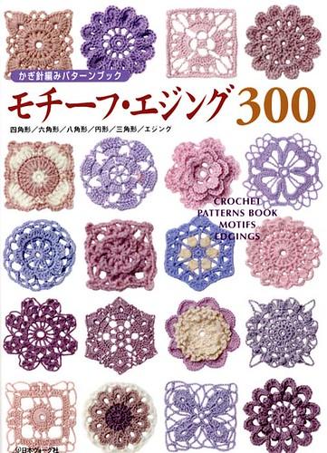 300 Crochet Patterns Book Motifs Edgings ISBN ...
