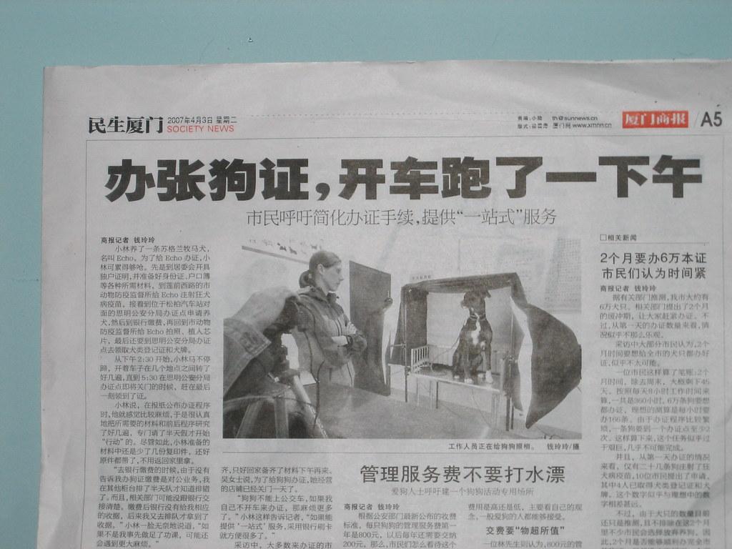 Bismarck getting registered in Xiamen
