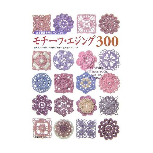 Japanese Crochet Patterns Book 300 Motifs Edgings Flickr