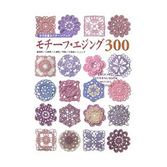 Japanese Crochet Patterns Book 300 Motifs & Edgings | by *mia*