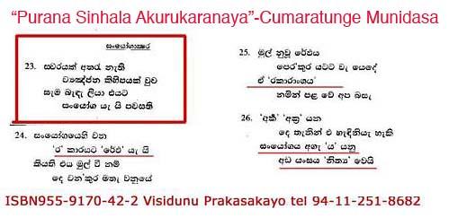 Repaya_Yansaya_Badhi Akuru | I am copying several scripts ...