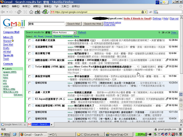 Gmail Supports Chinese Search Partially James C Flickr