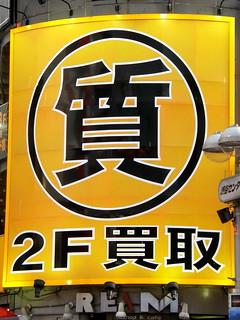 "#5168 pawn shop | • 質(shichi) = ""pawnshop"" • 買取(ka… | flickr"