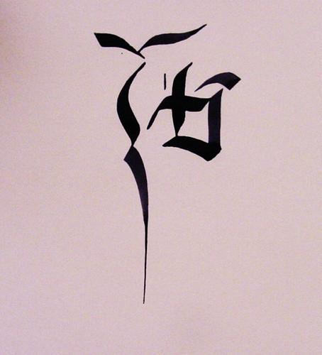 Ro tsa u m dru tsa pour tatouage sur la nuque ou au - Tatouage qui represente la famille ...