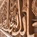 Alhambra Calligraphy