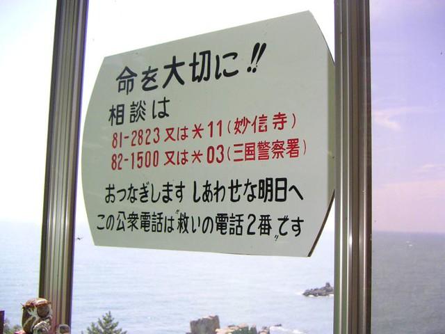 東尋坊いのちの電話| usy | Flic...