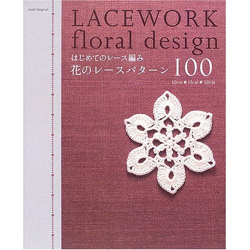 Free Crochet Patterns Japanese Style : Japanese Lacework Floral Design 100 Crochet Pattern book ...