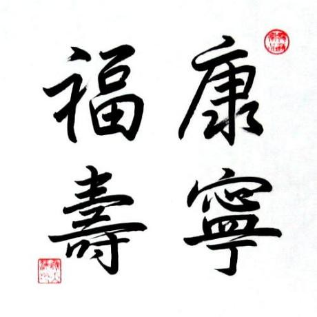 Chinese Calligraphy Symbols And Meanings Chinese symbol for blessings