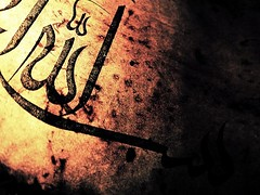 Arabic Calligraphy #1:  Allah | by Digi Butterfly