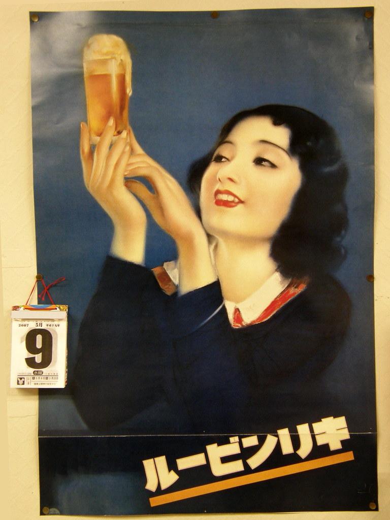 #4085 old Kirin Beer p...