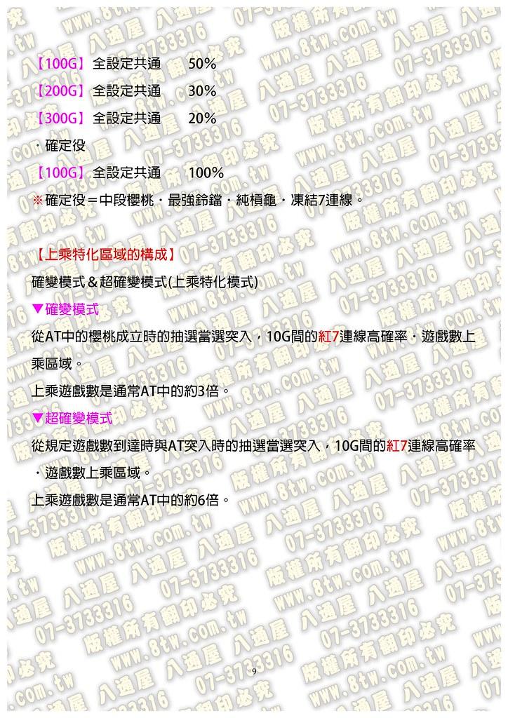 S0124你好 蝶特急II 中文版攻略_Page_10