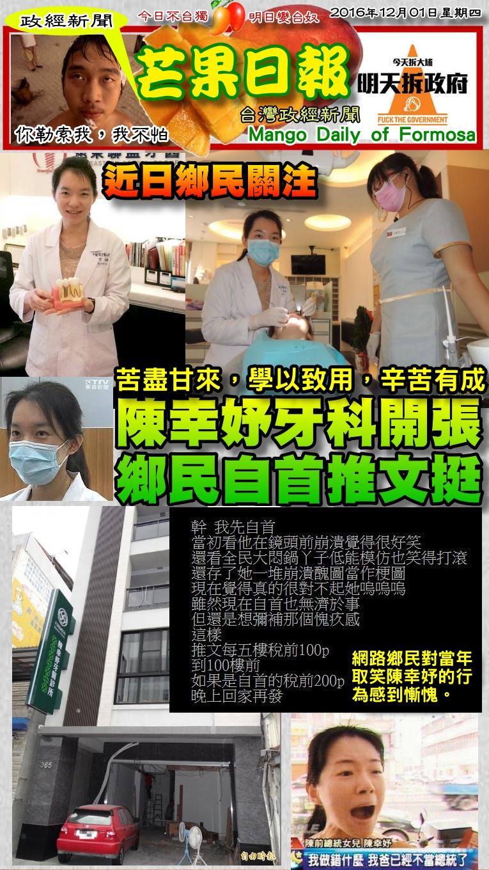 161201芒果日報--政經新聞--陳幸妤牙科開張,鄉民自首推文挺
