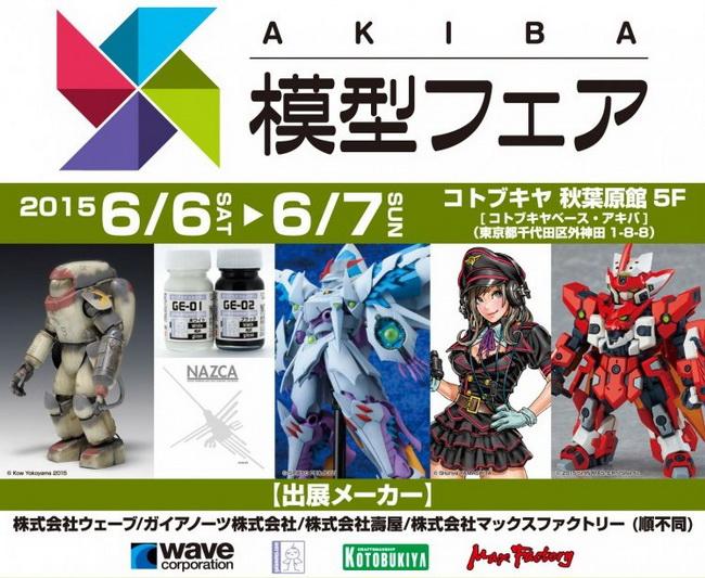 AKIBA model Fair2015_25