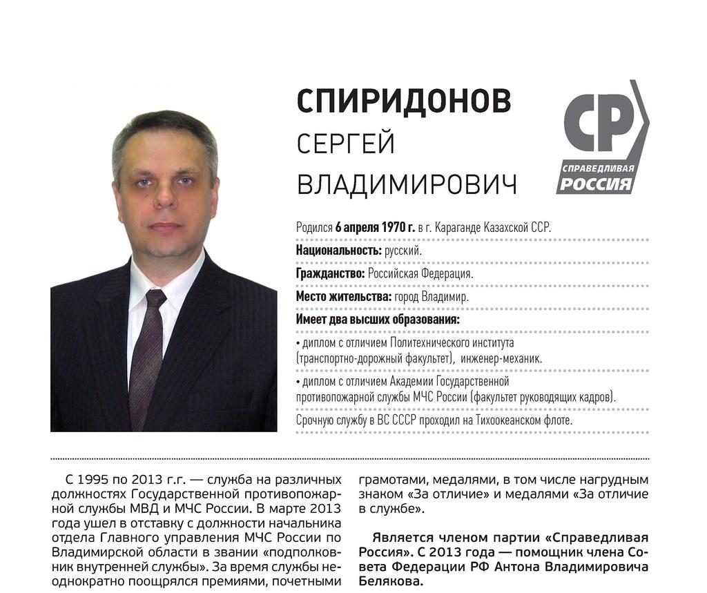 Предвыборная кампания спиридонова николая владимировича ярославль