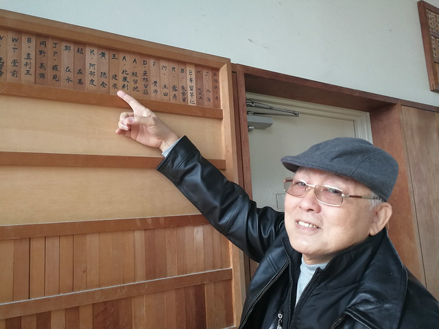 His name in the new dojo. After so many decades still there wor.